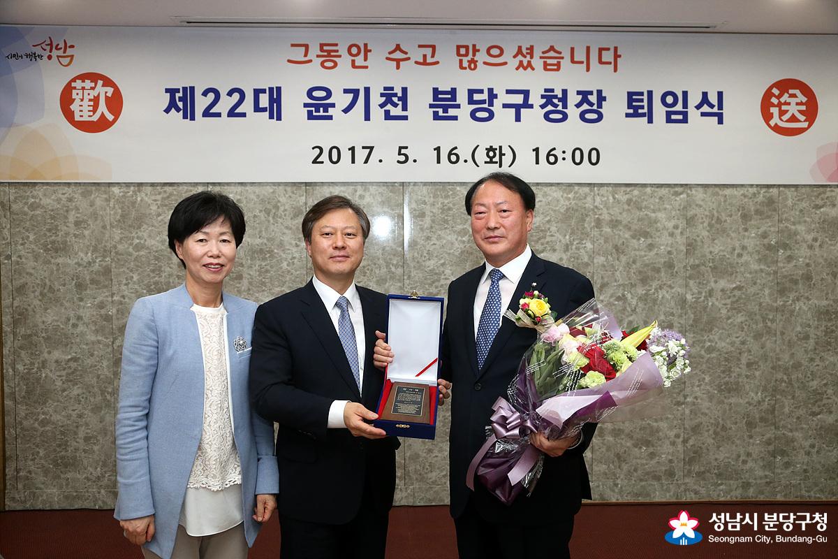 제 22대 윤기천 구청장 퇴임식