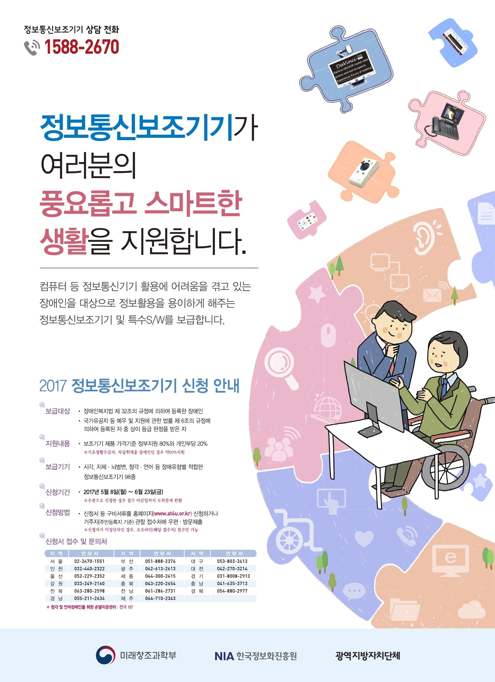 2017정보통신보조기기포스터.jpg