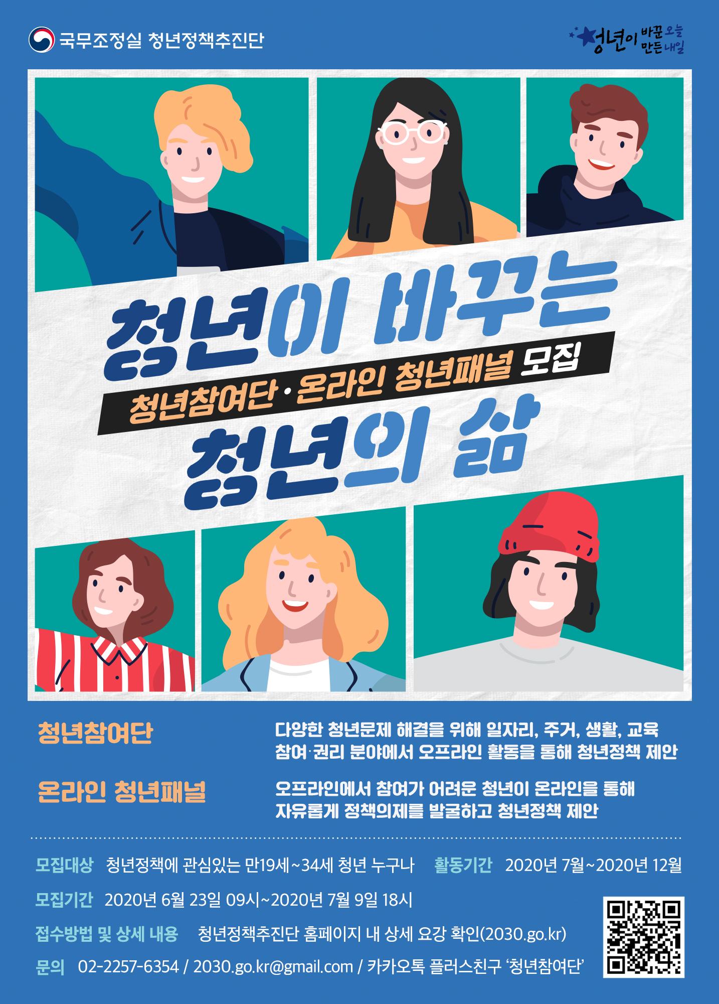 청년참여단 및 온라인 청년패널 참여자 모집 웹포스터.jpg